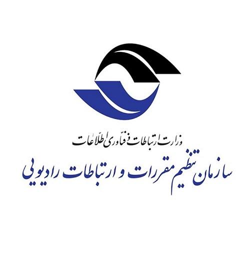 سازمان تنظیم مقررات و ارتباطات رادیویی