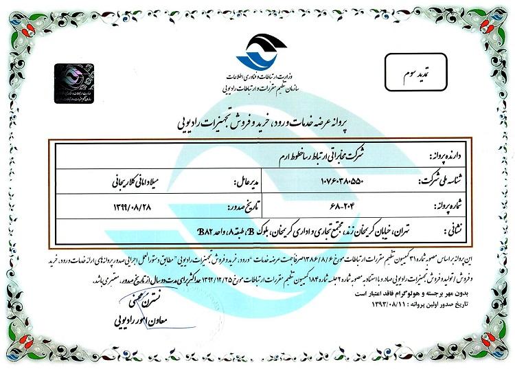 مجوز سازمان تنظیم مقررات و ارتباطات رادیویی